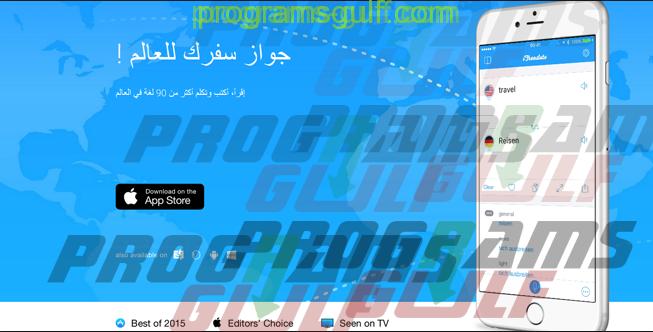 Photo of تطبيق iTranslate الرائد في مجال الترجمة للآيفون والهواتف الذكية