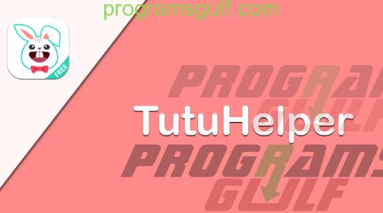 تطبيق tutuhelper