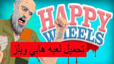 Photo of هابي ويلز لعبة Happy Wheels العنف والضحك معا