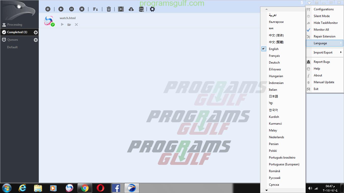 تغيير اللغة في برنامج EagleGet