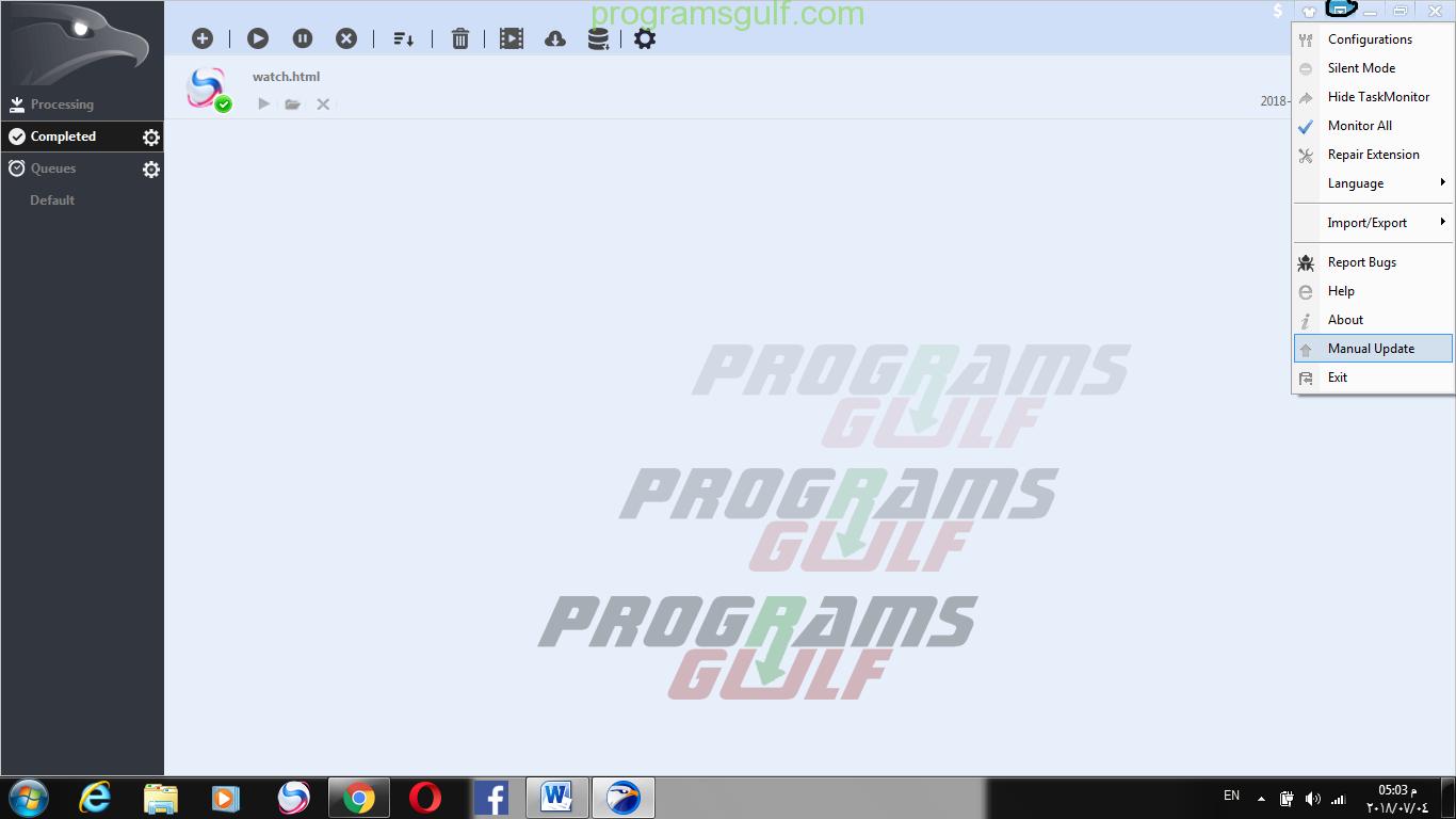 تحديث برنامج EagleGet لاحدث اصدار