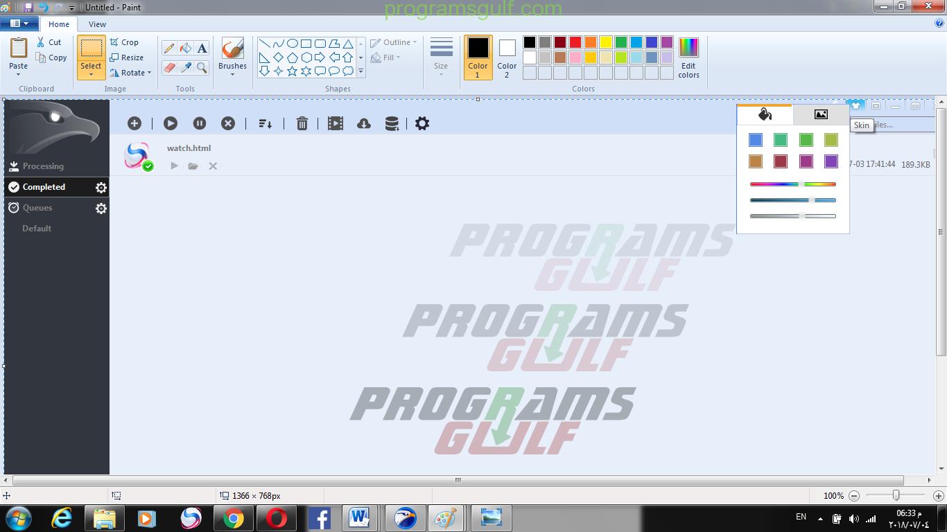 تغيير اللون في برنامج EagleGet