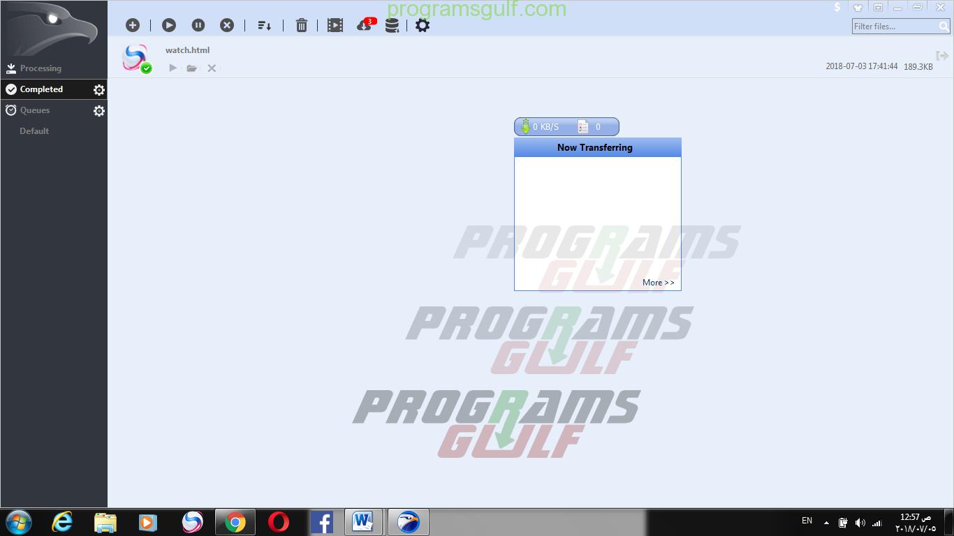 اظهار شريط متابعة التحميلات في برنامج EagleGet