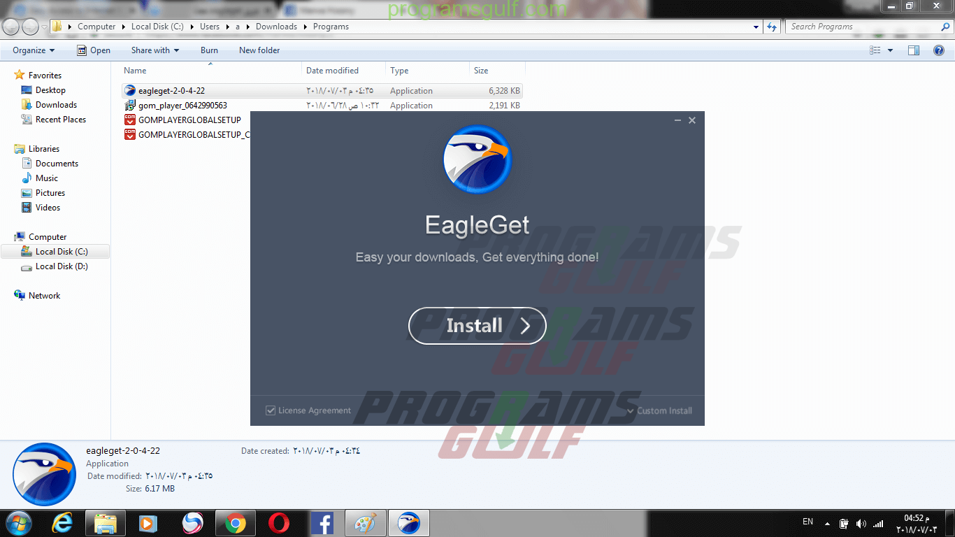 شرح مفصل لبرنامج EagleGet للتحميل من الانترنت