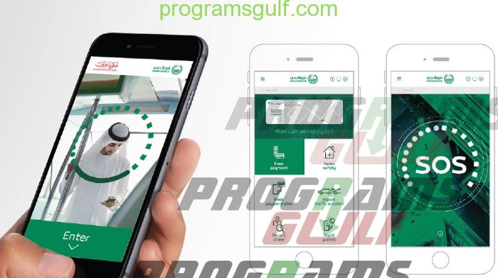 تحميل تطبيق شرطة دبي للأجهزة الذكية