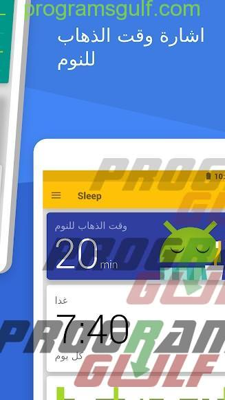 برنامج Sleep as Android