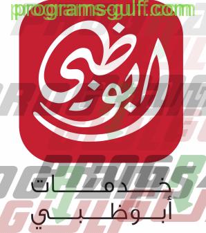 تحميل تطبيق هيئة الصحة بأبو ظبي