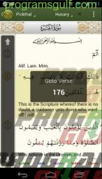تطبيق iQuran