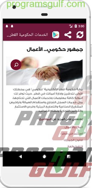 تحميل تطبيق الخدمات الالكترونية القطرية