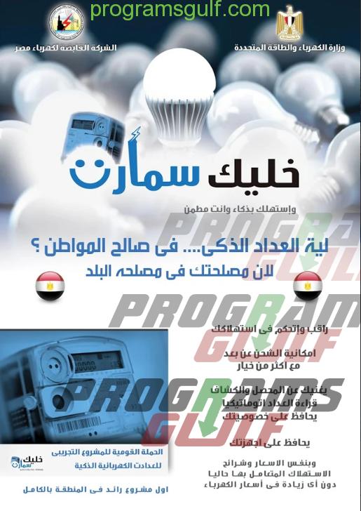 تحميل تطبيق خدمات كهرباء مصر الذكية