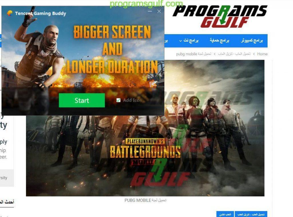 تثبيت لعبة pubg mobile (5)