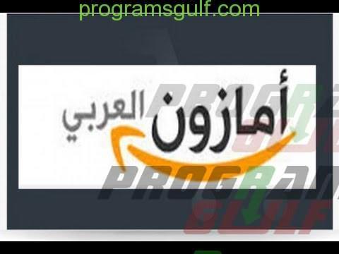 تطبيق امازون بالعربي للايفون