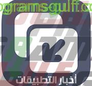 Photo of تحميل تطبيق اخبار التطبيقات للاندرويد برابط مباشر مجانا