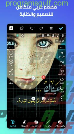 تحميل تطبيق المصمم العربي الكتابة على الصور