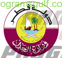Photo of تحميل تطبيق صك وزارة العدل بدولة قطر للاندرويد برابط مباشر