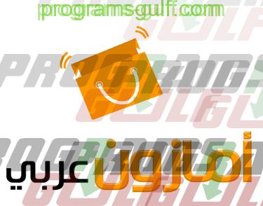 Photo of تحميل تطبيق امازون بالعربي للايفون