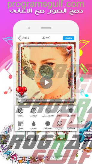 تحميل تطبيق دمج الصور مع الأغاني