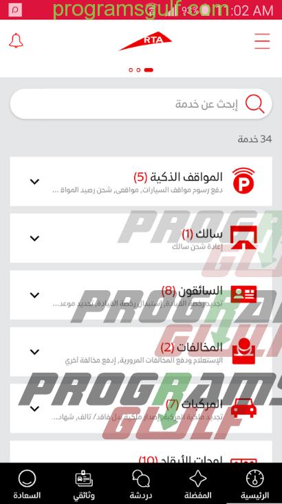 تحميل تطبيق دبي درايف