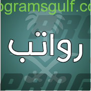 تحميل تطبيق رواتب السعودية