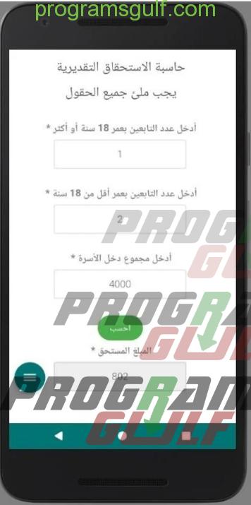 تحميل تطبيق حساب المواطن