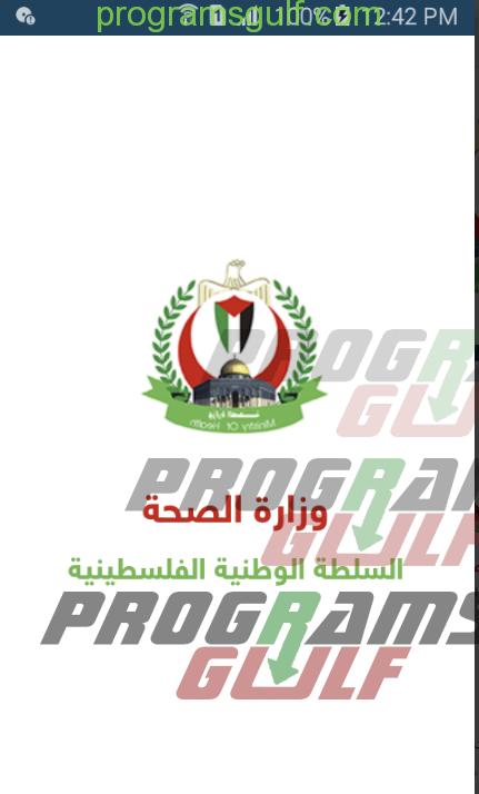 تحميل تطبيق وزارة الصحة الفلسطينية