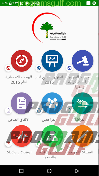 تحميل تطبيق احصائيات وزارة الصحة العراقية