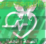 Photo of تحميل تطبيق الصحة والجمال للاندرويد الاصدار الأخير برابط مباشر مجانا