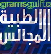 Photo of تحميل تطبيق استعلام قرارات نفقة الدولة للاندرويد الاصدار الأخير