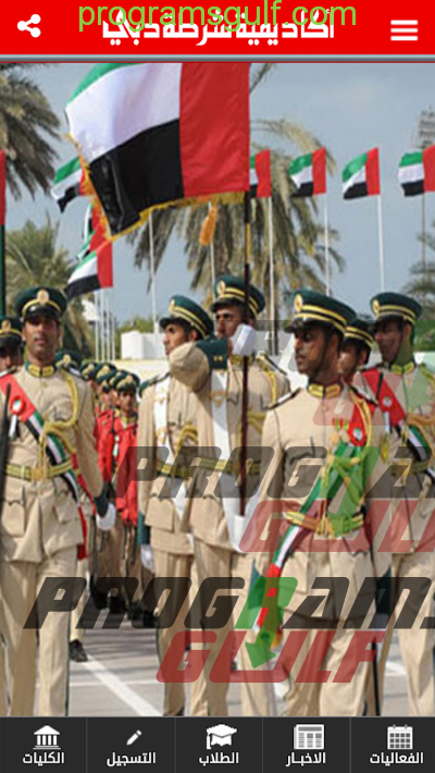 تحميل تطبيق أكاديمية شرطة دبي