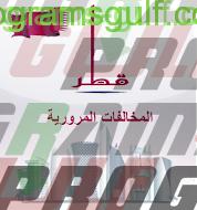 Photo of تحميل تطبيق مخالفات قطر المرورية للاندرويد برابط مباشر مجانا