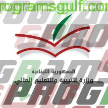 Photo of تحميل تطبيق وزارة التعليم والتعليم العالي اللبنانية للاندرويد برابط مباشر مجانا