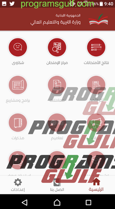 تحميل تطبيق وزارة التعليم والتعليم العالي اللبنانية