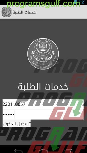 تحميل تطبيق الطلبة للجامعة الاسلامية
