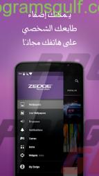 برنامج Zedge