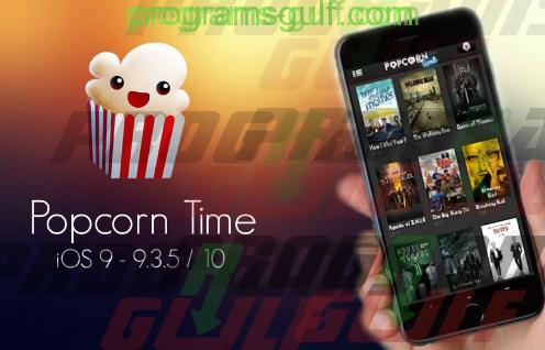 برنامج popcorn