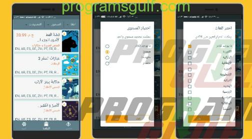 تطبيق-Beelinguapp