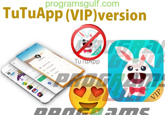 تطبيق tutuapp vip