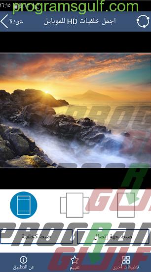تحميل تطبيق اجمل خلفيات HD
