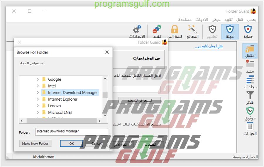 حماية مجلد عبر برنامج Folder Guard