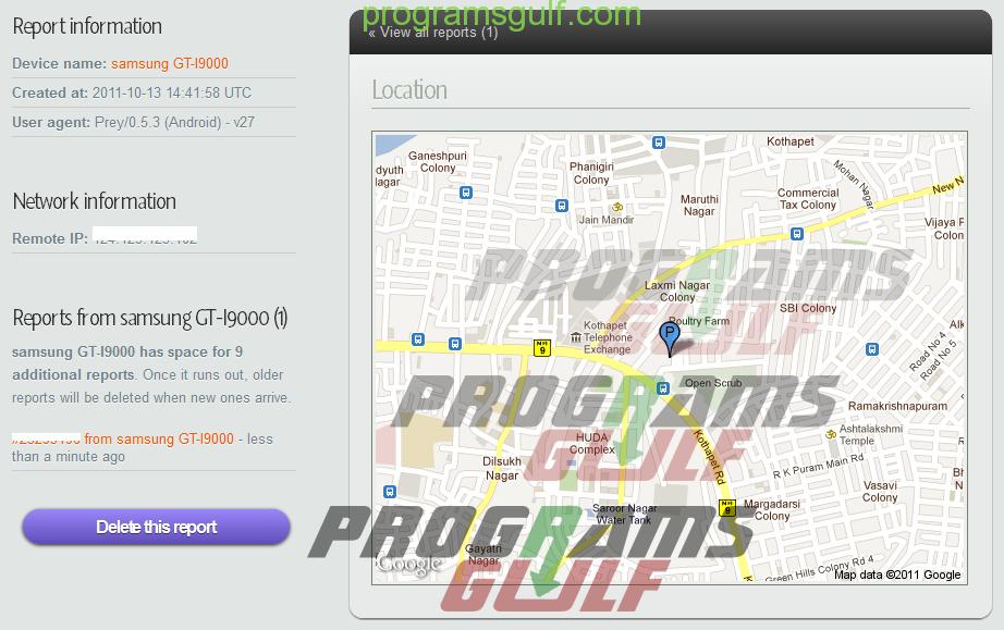 تطبيق Prey Project لإسترجاع الهواتف المحمولة