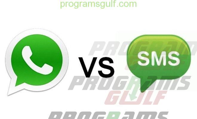 واتساب مقابل الرسائل النصية القصيرة SMS: