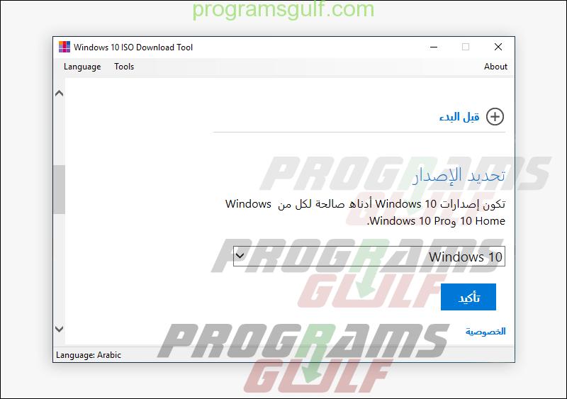 أداة Windows 10 ISO Download Tool