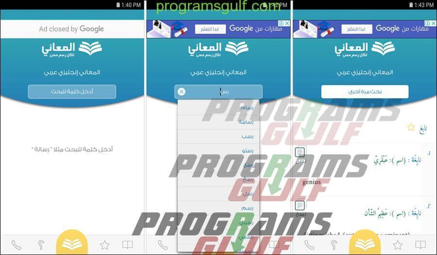 تطبيق Almaany.com