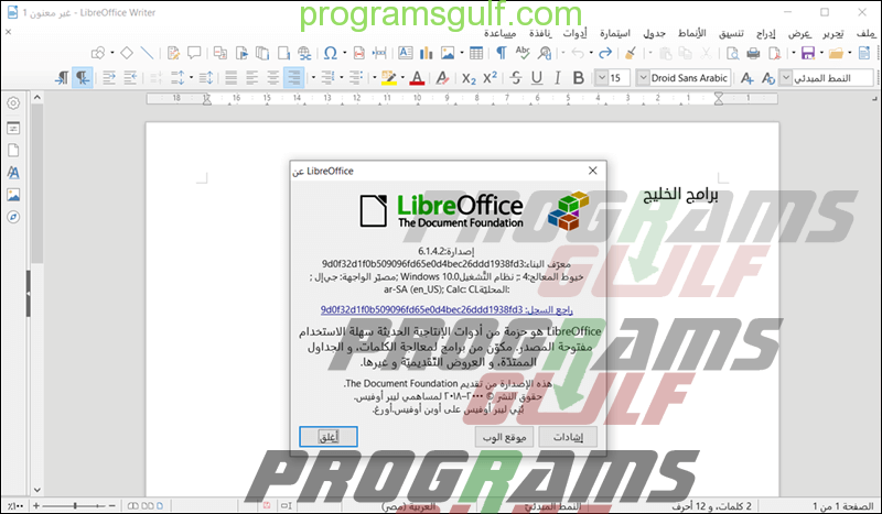 برنامج LibreOffice Writer