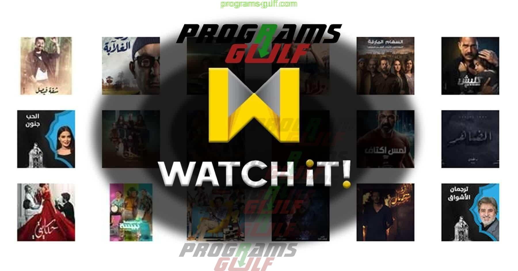 Photo of تحميل تطبيق Watch It مجانا لمشاهدة المسلسلات