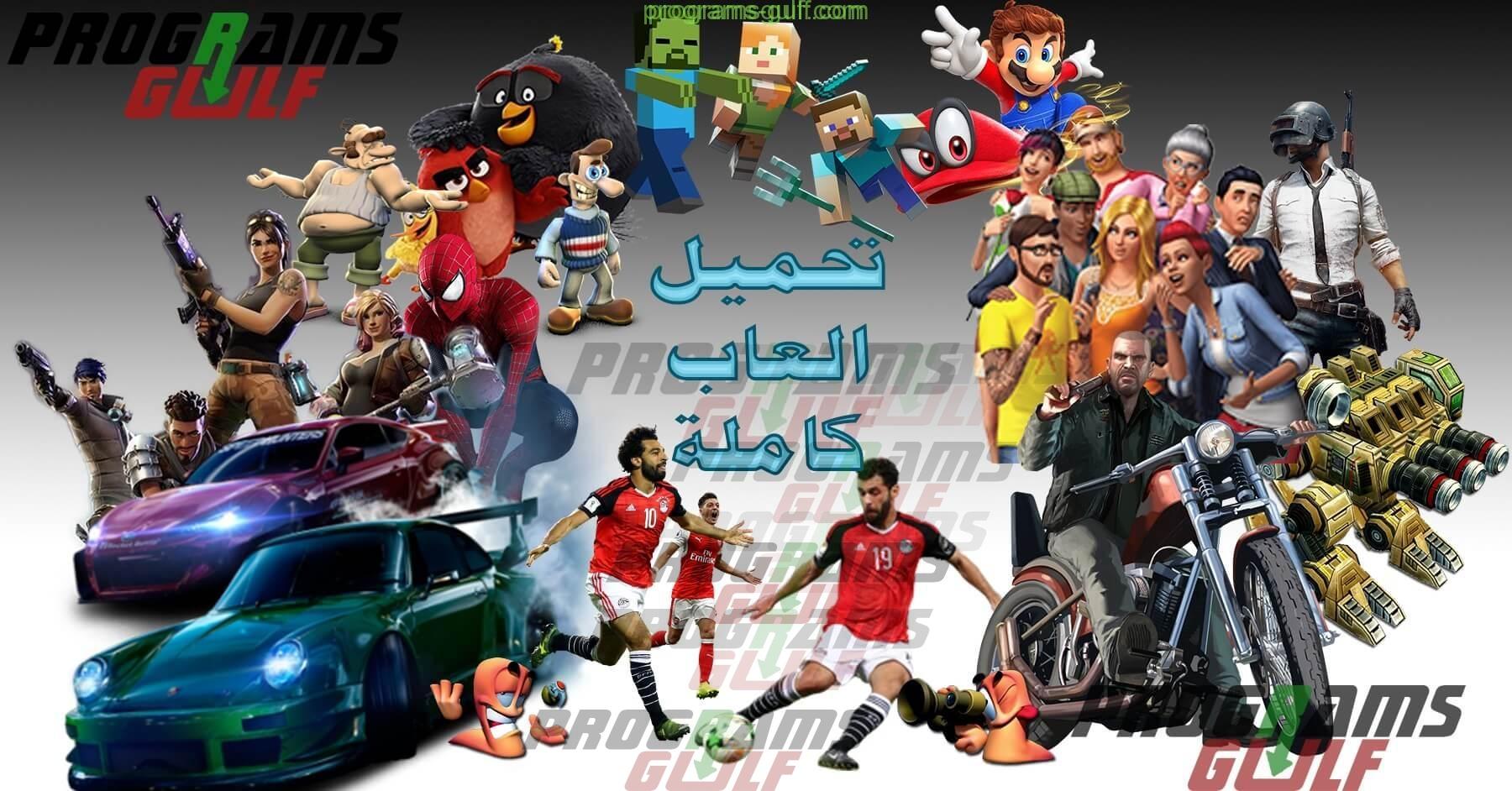 Photo of تحميل العاب كمبيوتر 2019 مجانا