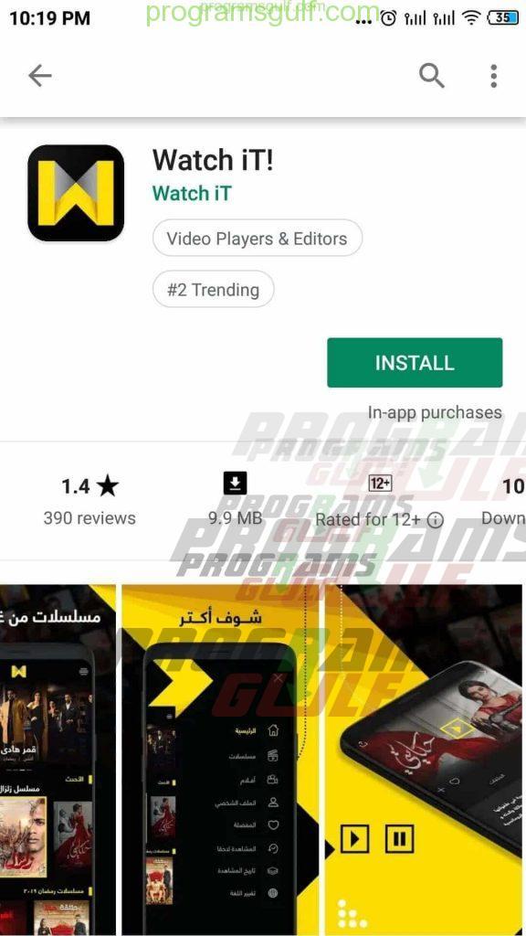 تحميل برنامج watch it لمشاهدة مسلسلات رمضان 2019