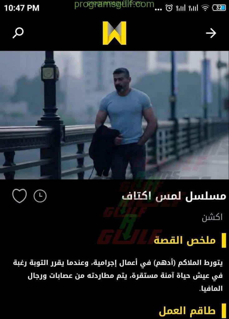 مشاهدة مسلسل لمس اكتاف على برنامج watch it