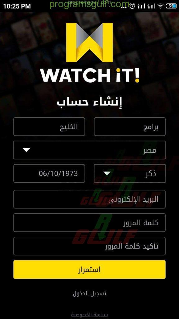 تسجيل بيانات في برنامج watch it