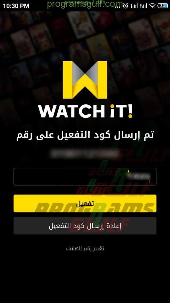 كود التفعيل watch it